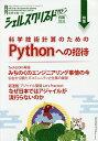 シェルスクリプトマガジン vol.44(2016December)【1000円以上送料無料】