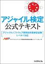 アジャイル検定公式テキスト/アジャイルソフトウェア