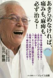 あきらめなければ、痛みも、麻痺も、必ず治る!/山元敏勝【1000円以上送料無料】