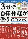 3分で自律神経が整うCDブック/小林弘幸【1000円以上送料...