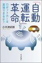 「自動運転」革命 ロボットカーは実現できるか?/小木津武樹【1000円以上送料無料】