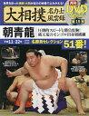 送料無料/〔予約〕大相撲名力士風雲録 15