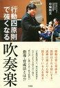 「行動四原則」で強くなる吹奏楽/中畑裕太【1000円以上送料無料】