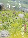 季刊のぼろ 九州・山口版 Vol.16(2017春) 九州密着の山歩き&野遊び専門誌【1000円以上