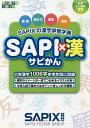 送料無料/SAPI×漢 SAPIXの漢字学習字典