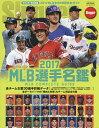 送料無料/MLB選手名鑑 全30球団コンプリートガイド 2017/スラッガー