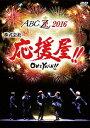 ABC座2016 株式会社応援屋!!〜OH&YEAH!!〜/A,B,C−Z【1000円以上送料無料】