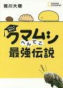 クマムシ博士のクマムシへんてこ最強伝説/堀川大樹【1000円...