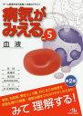 病気がみえる vol.5/医療情報科学研究所【1000円以上送料無料】