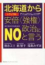 北海道からトランプ的安倍〈強権〉政治にNOと言う 批判にキレ...