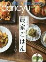 送料無料/ニッポン野菜レシピ農家ごはん dancyu満天★青空レストラン