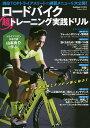 ロードバイク超トレーニング実践ドリル トライアスロン日本代表山本良介の練習メニューを大公開!/山本良...