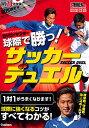 DVDでマスター球際で勝つ!サッカーデュエル 1対1がうまくなります!/福西崇史【100