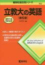 立教大の英語/久米芳之【1000円以上送料無料】