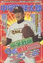 送料無料/中学野球太郎 14
