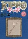 KIPPO 7/田中宏【1000円以上送料無料】