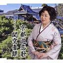 京都巡恋歌/大空...