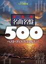 最新版名曲名盤500 ベスト・ディスクはこれだ!/レコード芸術【1000円以上送料無料】