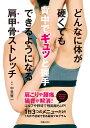 Rakuten - どんなに体が硬くても背中でギュっと握手できるようになる肩甲骨ストレッチ/中里賢一【1000円以上送料無料】