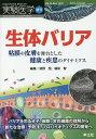 実験医学 Vol.35−No.7(2017増刊)【1000円以上送料無料】