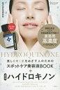 美しく輝く肌をめざす人のためのスポットケア美容液BOOK+業務用ハイドロキノン/旭研
