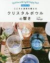 こころと身体を整えるクリスタルボウルの響き CDブック/Kengo【1000円以上送料無料】