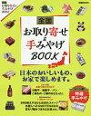 全国お取り寄せ&手みやげBOOK 日本のおいしいもの、お家で楽しめます。【1000円以上送料無料】