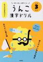 うんこ漢字ドリル 日本一楽しい漢字ドリル 小学3年生【1000円以上送料無料】