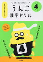 うんこ漢字ドリル 日本一楽しい漢字ドリル 小学4年生【1000円以上送料無料】
