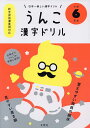 うんこ漢字ドリル 日本一楽しい漢字ドリル 小学6年生【1000円以上送料無料】