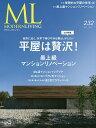 モダンリビング 232(2017MAY)【1000円以上送料無料】
