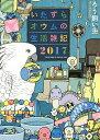 いたずらオウムの生活雑記 2017/ろう飼い主【1000円以上送料無料】