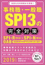 事務職・一般職SPI3の完全対策 SPI−R〈RCA〉・SPI−N〈NCA〉 OAB 2019年度版/就活
