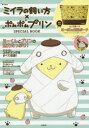 ミイラの飼い方×ポムポムプリンSPECIAL BOOK【1000円以上送料無料】