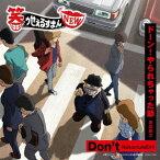 TVアニメ『笑ゥせぇるすまんNEW』主題歌シングル「Don't/ドーン!やられちゃった節」/NakamuraEmi/高田純次【1000円以上送料無料】