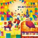 器樂曲 - はじめてのギロック/竹村浄子【1000円以上送料無料】