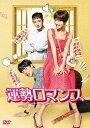 運勢ロマンス DVD−BOX2/ファン・ジョンウム【1000円以上送料無料】