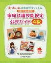 家庭料理技能検定公式ガイド4級 食べることは、未来の自分をつくること/香川明夫/家庭料理技能検定専門