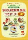 家庭料理技能検定公式ガイド3級 料理の基本をマスターし、食と健康の基礎を学ぶ/香川明夫/家庭料理技能