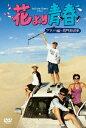 花より青春〜アフリカ編 双門洞(サンムンダン)4兄弟 DVD-BOX/パク・ボゴム【1000円以上送料無料】