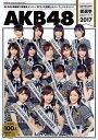 AKB48総選挙公式ガイドブック 2017/AKB48グループ【1000円以上送料無料】