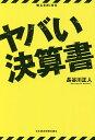 ヤバい決算書/長谷川正人【1000円以上送料無料】 - オンライン書店 BOOKFAN