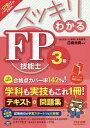 スッキリわかるFP技能士3級 2017−2018年版/白鳥光良【1000円以上送料無料】