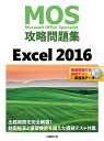 MOS攻略問題集Excel 2016 Microsoft Office Specialist/土岐順子【1000円以上送料無料】