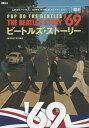 ビートルズ・ストーリー1969 POP GO THE BEATLES/藤本国彦【1000円以上送料無料】