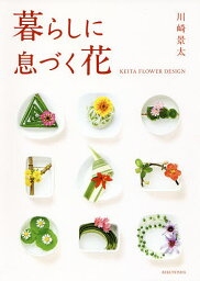 暮らしに息づく花 KEITA FLOWER DESIGN/川崎景太【1000円以上送料無料】
