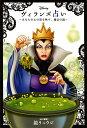 Disneyヴィランズ占い あなたの心の闇を映す、魔法の鏡 生年月日で占う!/鏡リュウジ【1000円