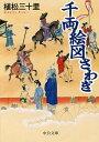 樂天商城 - 千両絵図さわぎ/植松三十里【1000円以上送料無料】