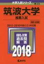 筑波大学 推薦入試 2018年版【1000円以上送料無料】
