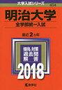 明治大学 全学部統一入試 2018年版【1000円以上送料無料】